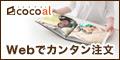 cocoal (ココアル)