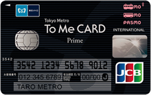 東京メトロ【To Me CARD Prime】