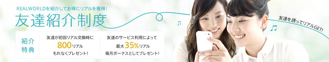 友達紹介制度 -REALWORLDを紹介してお得にリアルを獲得!-