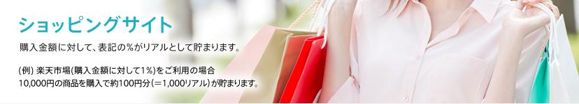 ショッピングサイト - 購入金額に対して、表記の%がリアルとして貯まります。 -