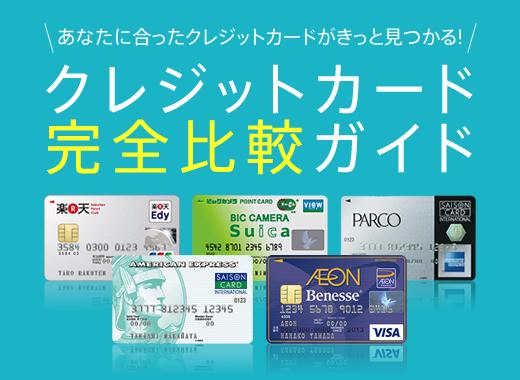 クレジットカード完全比較ガイド