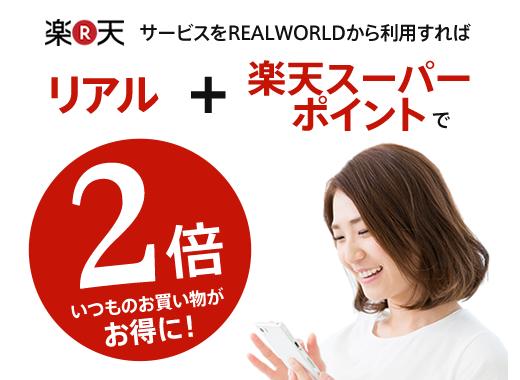 リアル+楽天スーパーポイントで2倍いつものお買い物がお得に!