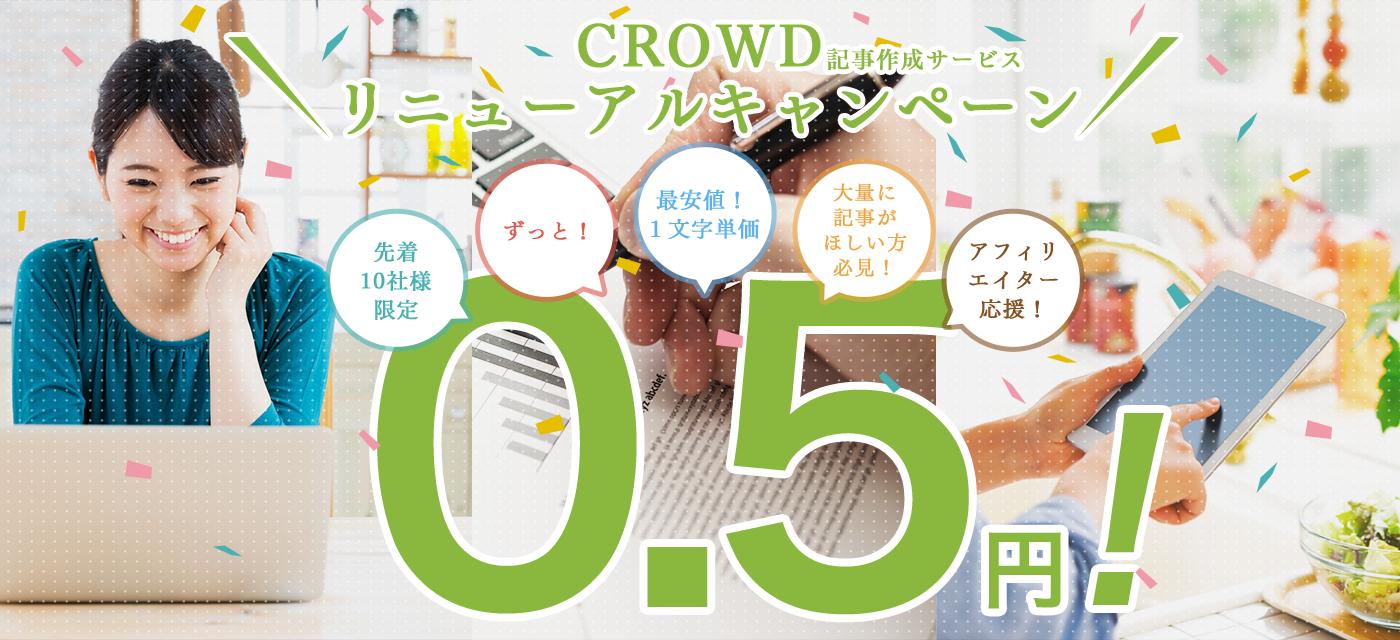 crowd_lp_ver-2_02